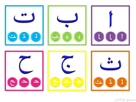 lettere arabe carte de m 233 morisation d alphabet 224 imprimer le site de