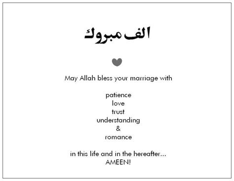 Wedding Anniversary Wishes Allah by Islamic Wedding Anniversary Quotes Quotesgram