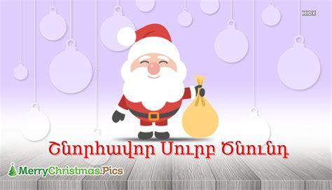 merry christmas  armenian  merrychristmaspics