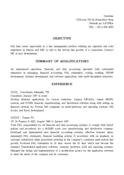 app development contract template 영문 프로그래머 application programmer 자기소개서 샘플 및 영문 프로그래머