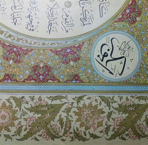 Islamic Artworks 55 tezhip nazl莖 durmu蝓o茵lu utku of islamic calligrapy