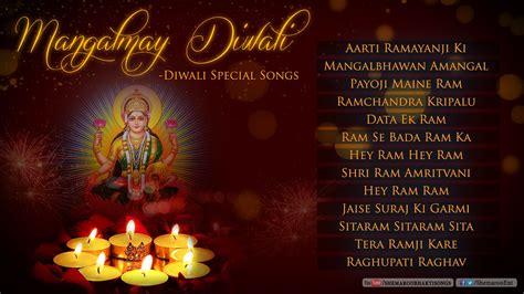 special songs diwali special songs mangalmay diwali best devotional