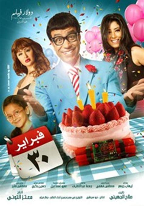 film comedy egyptien 2015 films arabes live film arab en ligne aflam arabia