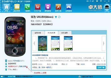 z4 root apk z4root如何把安卓apk软件安装到手机上 二 安卓教程 三联