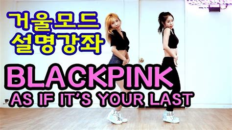 blackpink dance tutorial dance tutorial blackpink 마지막처럼 거울모드 느리게 as if it s your