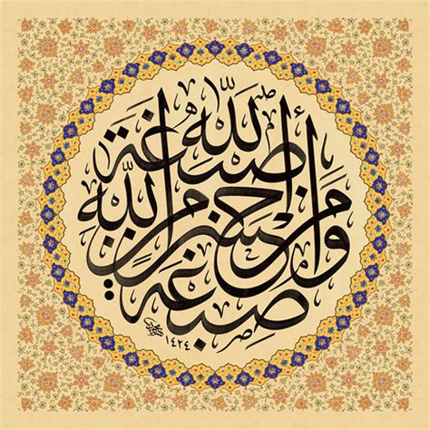 ottoman calligraphy art flickr photo sharing