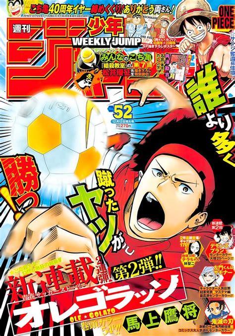 Shonen Jump Komik Vol 54 Pharaodopazo Weekly Shonen Jump Rankings 2016
