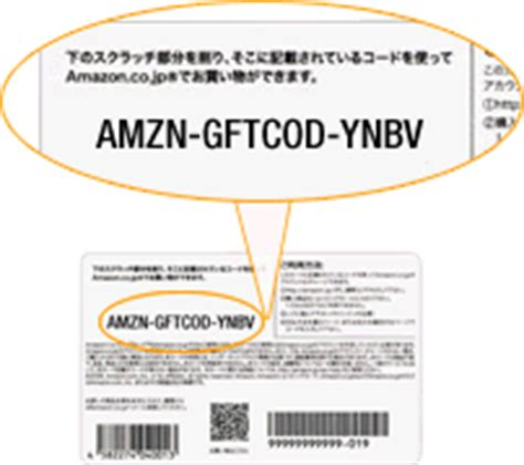 Amazon Gift Card Claim Codes - amazon co jp help how to use amazon gift certificates