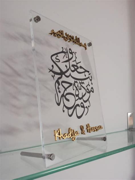 islamic wedding gifts ideas personalised islamic muslim wedding gift framed paper cut