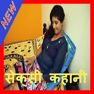download सेक्सी कहानी new sexy kahani in hindi + audio