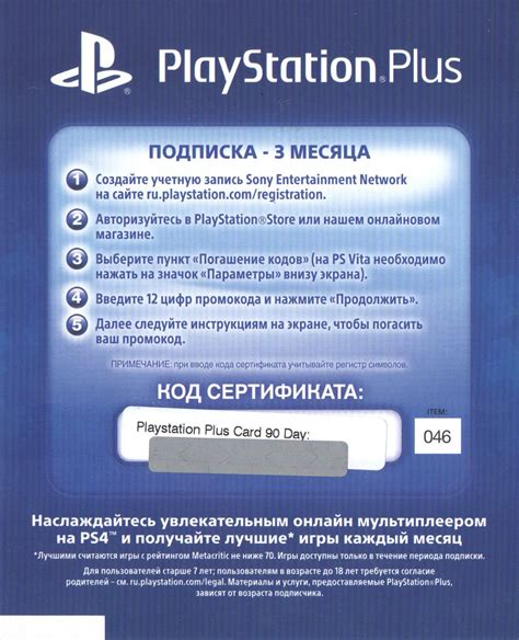 ls plus promotional code coupon playstation plus i9 sports coupon