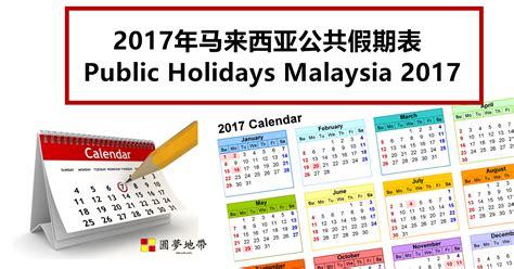 new year 2017 calendar malaysia 2017年马来西亚公共假期表 winrayland