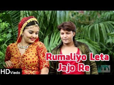 full hd video love song gujarati love song rumaliyo leta jajo re full hd video