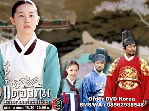 film drama korea jewel in the palace jual dvd jewel in the palace sms wa 083144513778