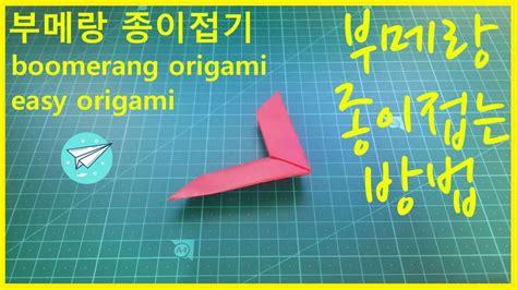 쉬운 종이접기 부메랑 종이접기 easy origami boomerang origami