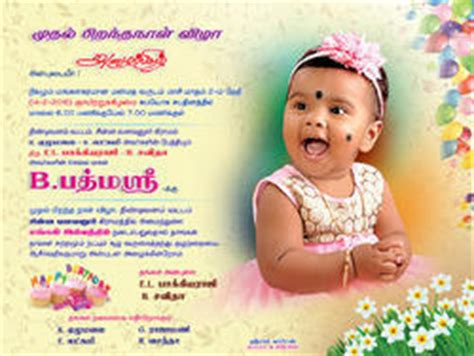 1st birthday invitation wording tamil language 3 amazing invitation awesome - 1st Birthday Invitation Message In Tamil