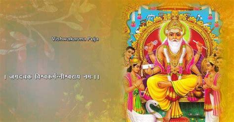 lord vishwakarma puja desicommentscom