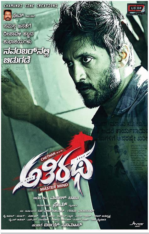 film jomblo 2017 full movie athiratha 2017 kannada full movie watch online free