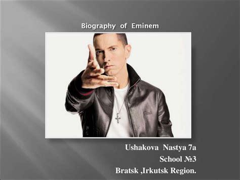 biography of eminem eminem презентация онлайн