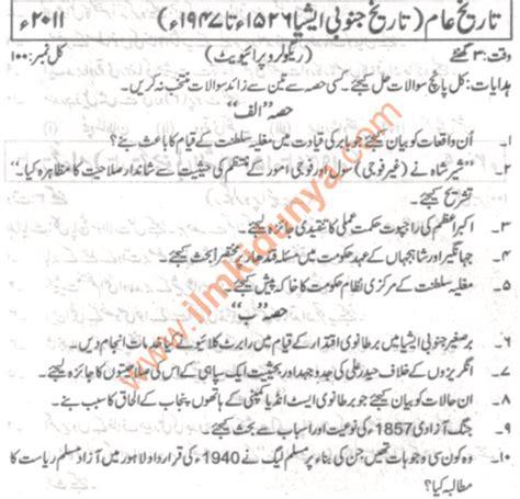 new year history in urdu past papers 2011 of karachi ba part 2 general