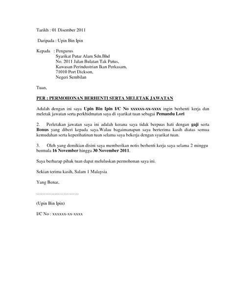 contoh surat perletakan jawatan
