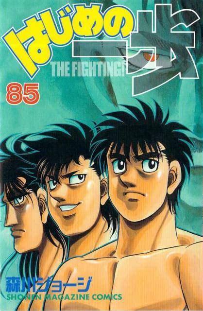 Fight Ippo No 90 hajime no ippo 79 volume 79 issue