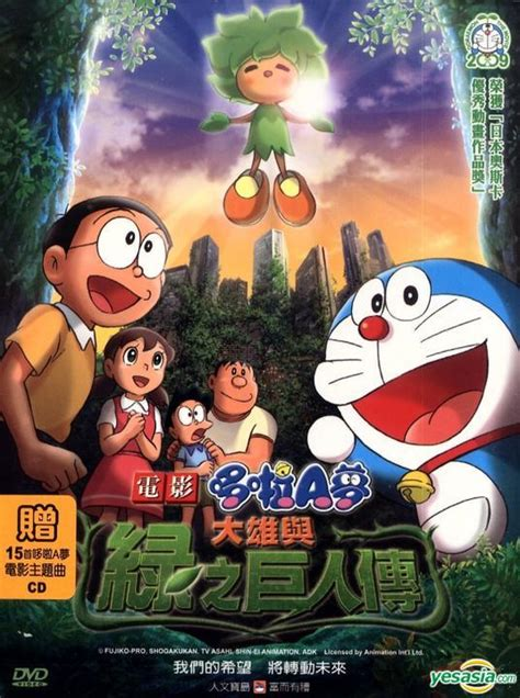 movie doraemon nobita and the green giant legend yesasia doraemon nobita and the giant s legend of green