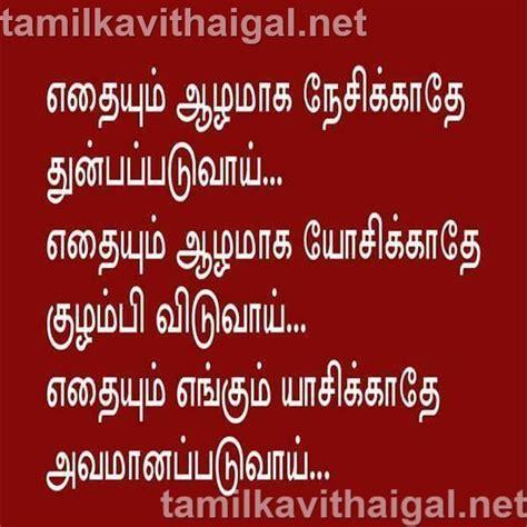 Marriage Advice In Tamil by Kannadhasan Quotes Tamil Thathuvam Kavithai Valkai Friend
