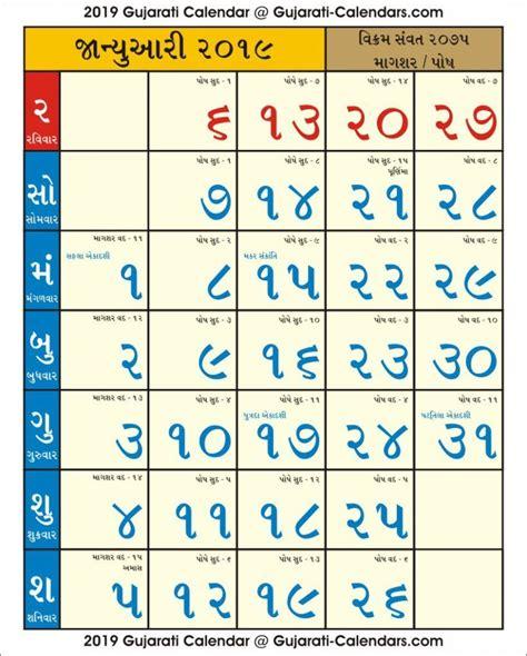 january  calendar kalnirnay calendar  april hindu calendar