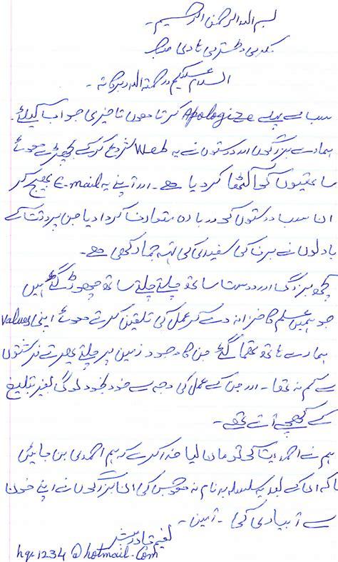 up letter in urdu how to write applications in urdu resume format