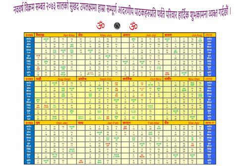 Nepali Calendar 2016 Nepali Calender Calendar Template 2016