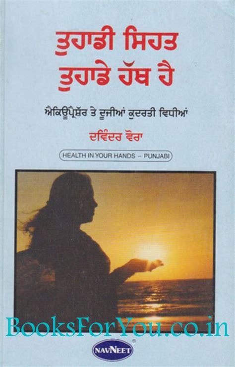 shuniya and punjabi edition books health in your punjabi edition books for you