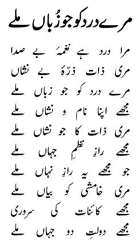 Meray Dard Ko Jo Zuban Milay | Faiz Ahmed Faiz | Qausain
