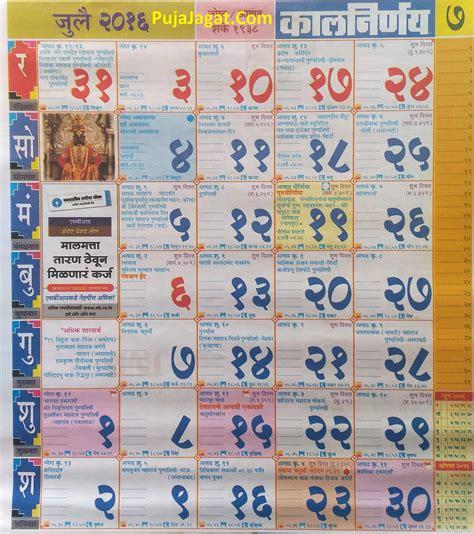 Calendar 2017 August Kalnirnay Buy Calnirnay Kalendar 2017 How To Buy July 2017