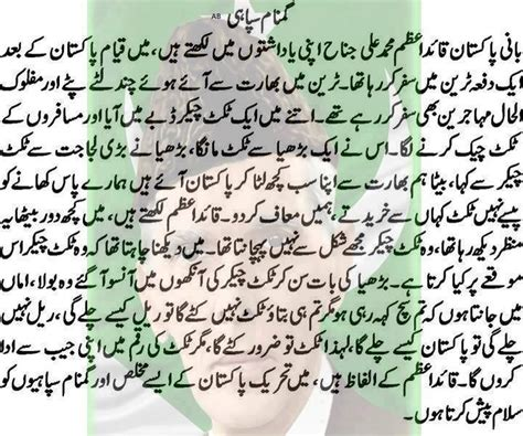 Essay On Quaid E Azam In Urdu With Poetry by Essay On Quaid E Azam In Urdu