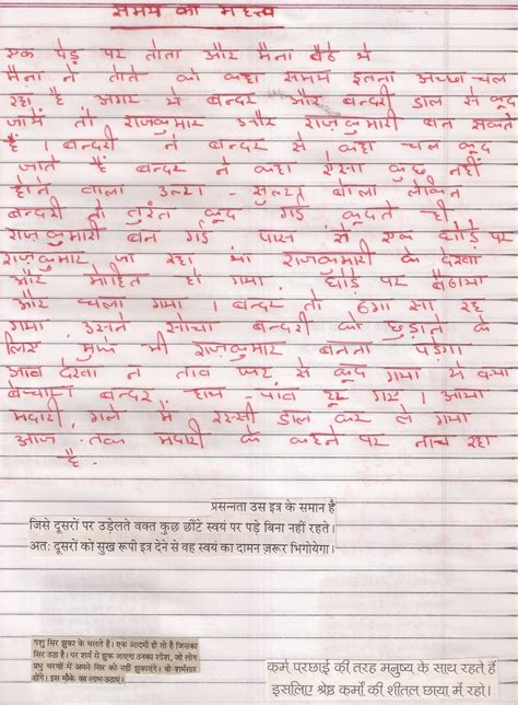 Sanganak Ka Mahatva Essay by Samay Ka Mahatv Spiritual Stories Free Ebook Page 305 Bk Neelam