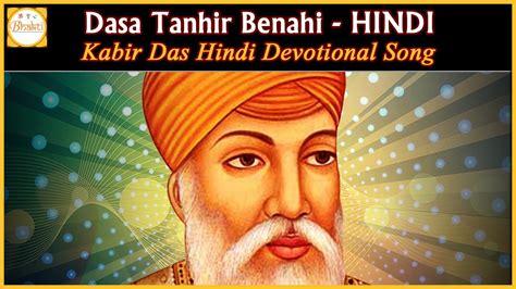 devotional hindi songs kabir das hindi devotional songs dasa tanhir hindi