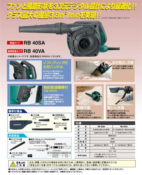 Blower Hitachi Rb40sa eagleeyeshopping rakuten global market hitachi power