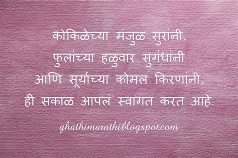 marathi sms morning sms text message in marathi marathi