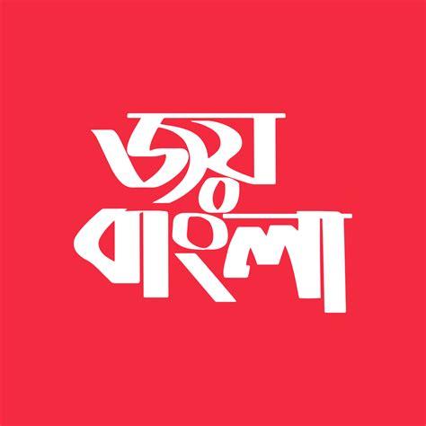 joy bangla wikipedia