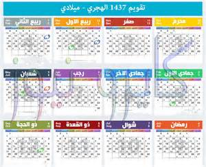 calendar hijri 2015 search results calendar 2015