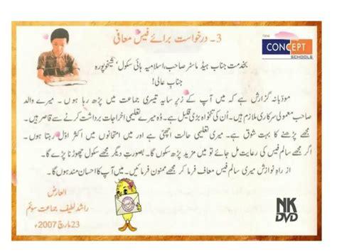 Invitation Letter Format In Urdu 120 Best Images About Zees Urdu On Alphabet