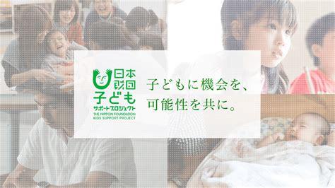 jp foundation 日本財団子どもサポートプロジェクト 日本財団 linkis