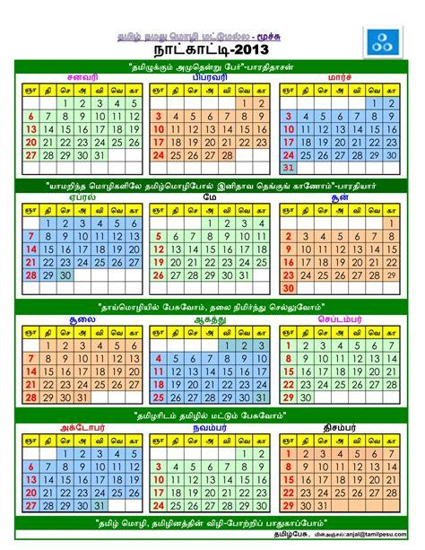 Calendar Tamil Tamil Calendar 2013 Mugundan