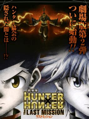 Hunter X Hunter Last Mission 2013 Full Movie First Hunter X Hunter The Last Mission Trailer Released Capsule Computers
