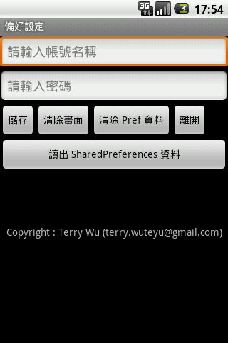 yii override layout terry s blog 園地 android sharedpreferences 偏好設定使用範例