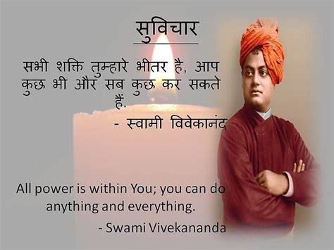 swami vivekananda biography in hindi ebook swami vivekananda quotes in hindi quotesgram
