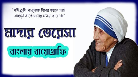 biography about a mother mother teresa biography in bangla banglay biography