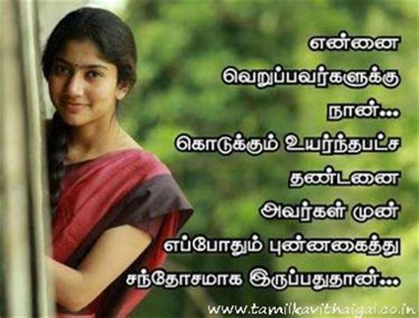 cineplex sms 25 best tamil quotes images on pinterest dating qoutes