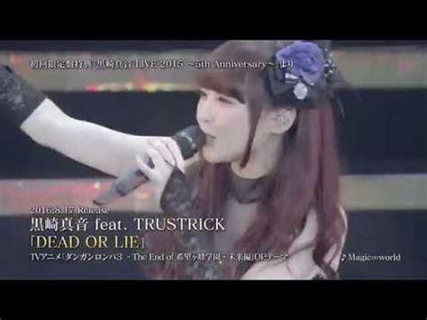 best friends maon kurosaki hotd ova ending 黒崎真音 4月10日発売 vertical horizon へのコメント lyrics